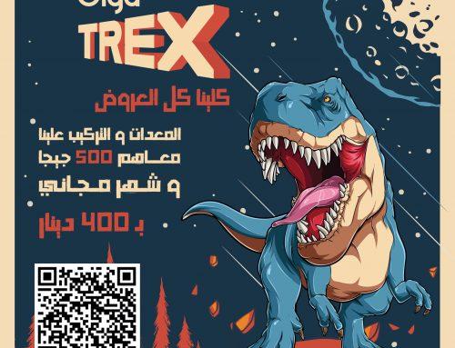 عرض TREX الاقوى